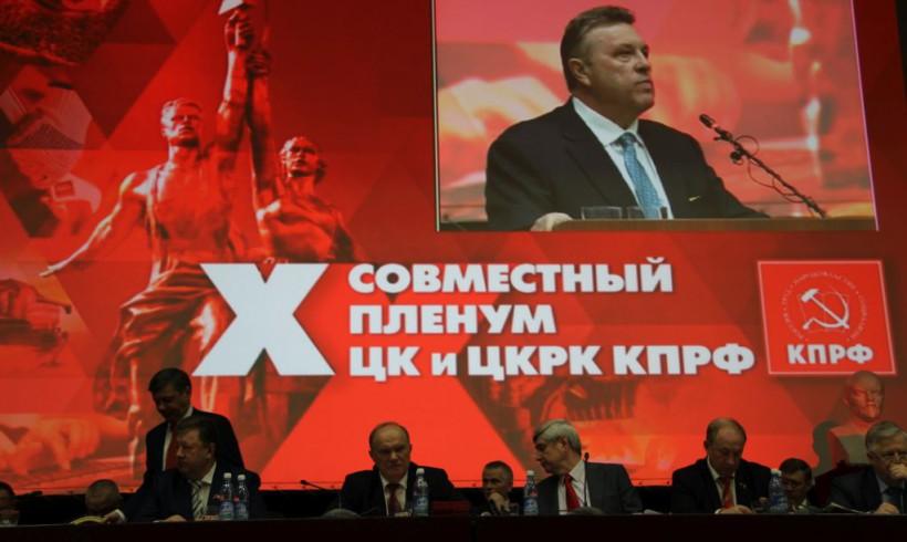 Пленум ЦК и ЦКРК КПРФ. Март 2016.