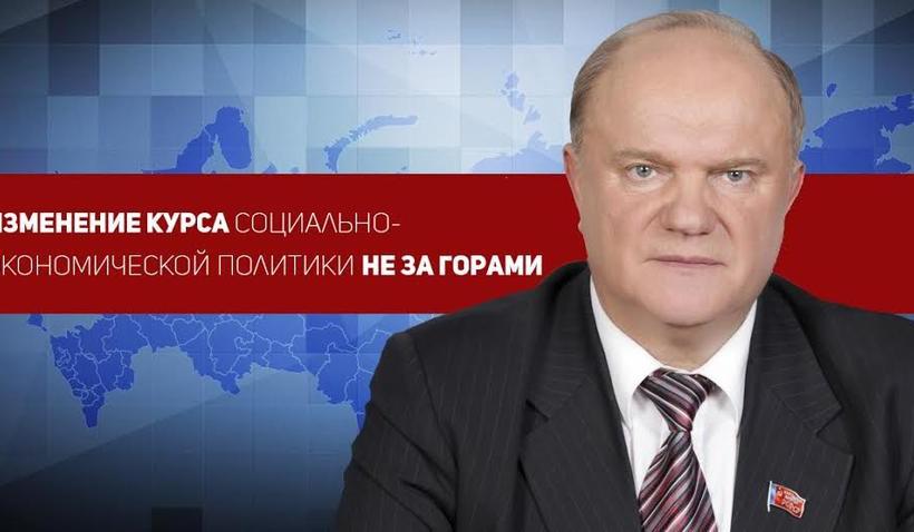Г.А. Зюганов о «прямой линии» президента: «Изменение курса социально-экономической политики не за горами»