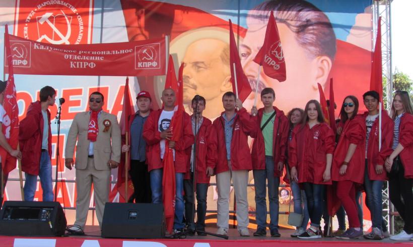 Коммунисты Калужского обкома на митинге 9 Мая 2016 г. в Москве!