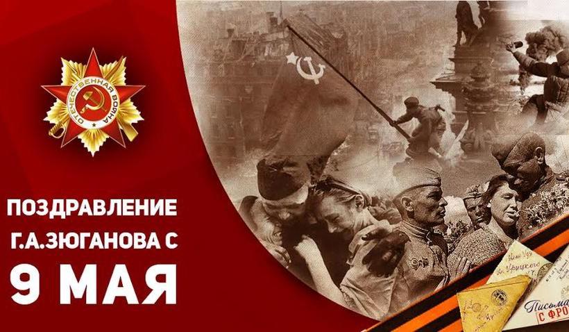 Поздравление Председателя ЦК КПРФ Геннадия Андреевича Зюганова с Днем Победы.
