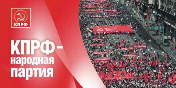 Забота о людях – ключ к развитию страны. Обращение Всероссийского социального форума КПРФ