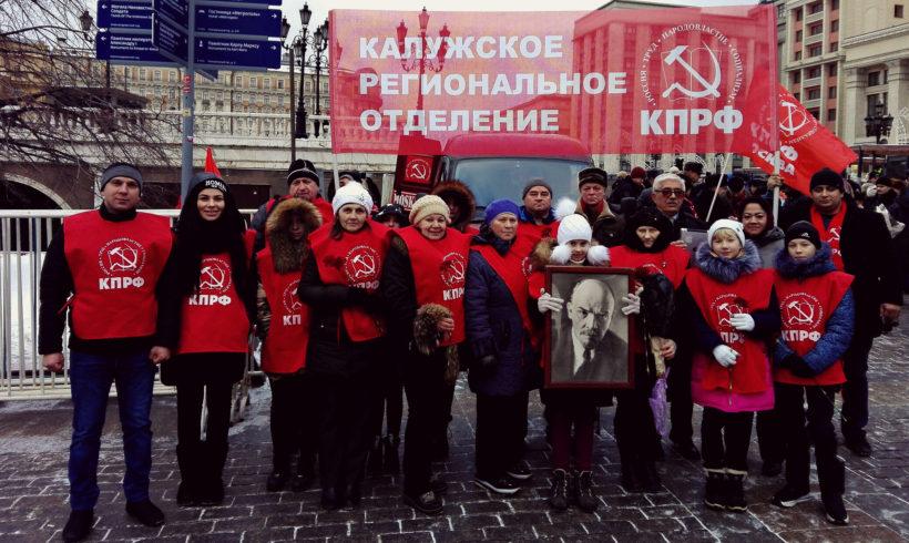 Коммунисты Калужской области возложили цветы в память В.И. Ленина