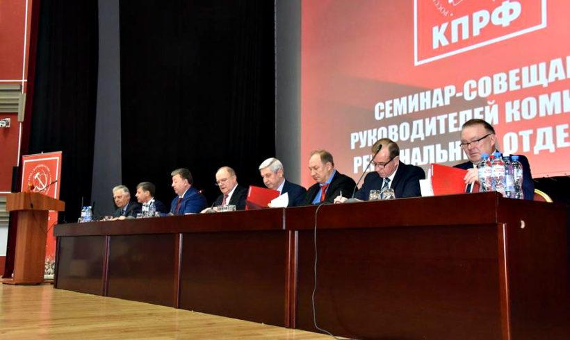Семинар-совещание первых секретарей комитетов и бухгалтеров региональных отделений