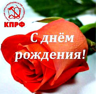 Поздравление для коммуниста с днем рождения 85