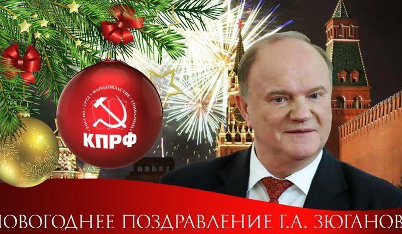 Новогоднее поздравление Председателя ЦК КПРФ Г.А. Зюганова.