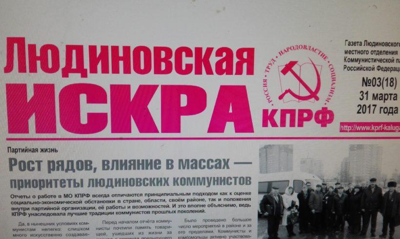 Рост рядов, влияние в массах – приоритеты людиновских коммунистов