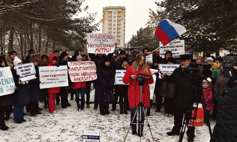 КПРФ вновь отстаивает права обманутых дольщиков