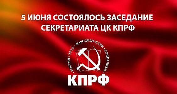5 июня состоялось заседание Секретариата ЦК КПРФ
