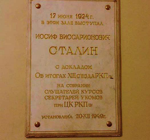Памятная доска И.В. Сталину в здании юридического университета должна быть сохранена