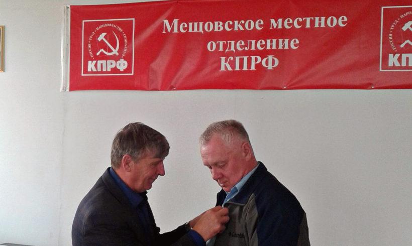 Обсуждая итоги XVII съезда КПРФ. Мещовск