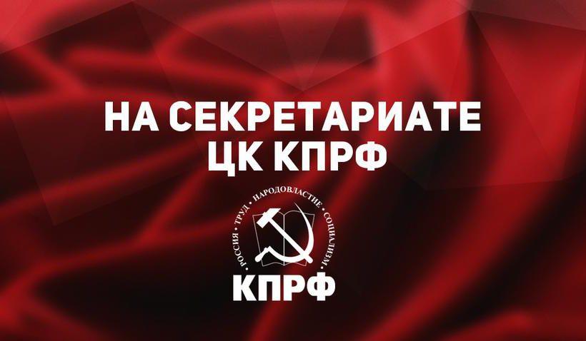 Заседание Секретариата ЦК КПРФ