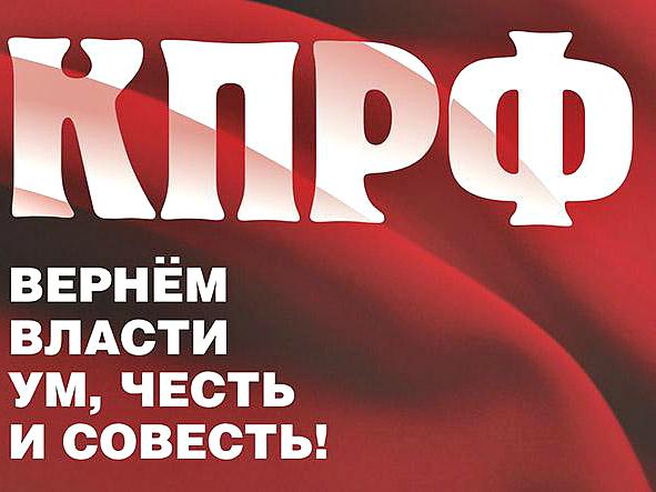 Защитим кандидатов-коммунистов!
