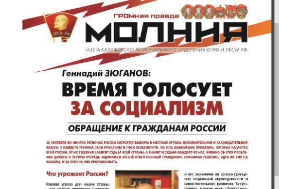 Читаем! Свежий выпуск газеты Молния!