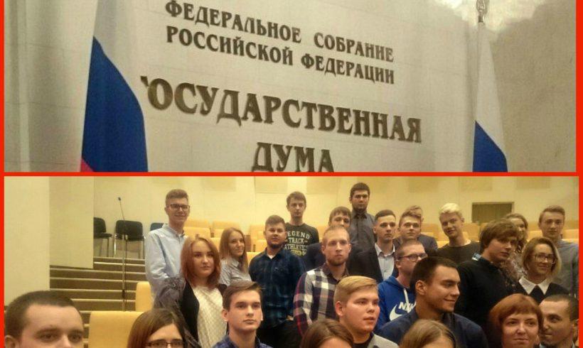 Калужские студенты на открытии осенней сессии в Госдуме.