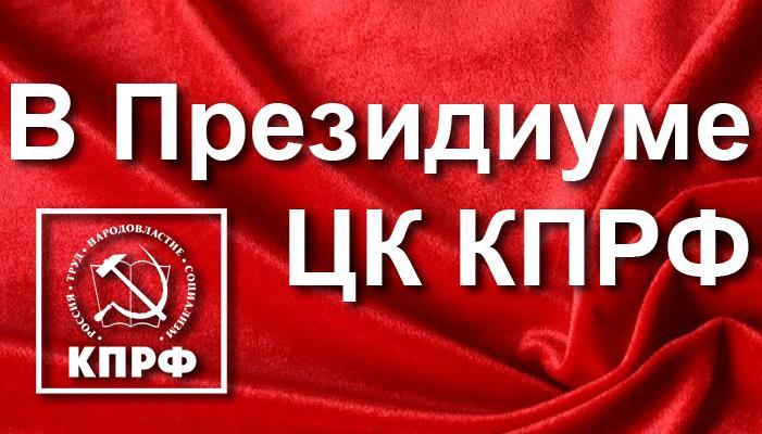 Собрание Президиума ЦК КПРФ 19 сентября