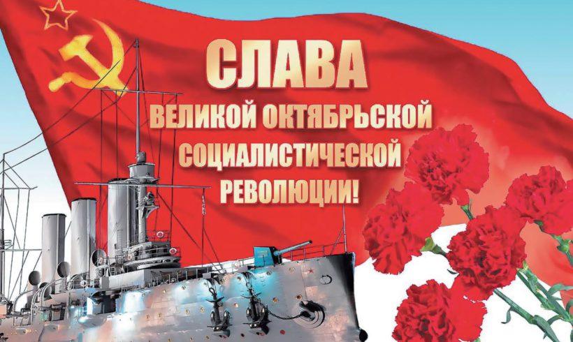 Великой революции – 100 лет!