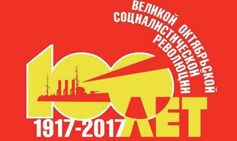 Поздравления Калужского обкома КПРФ со 100-летием Великой Октябрьской Социалистической Революции!