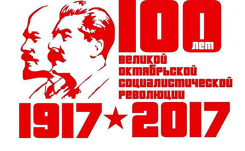 Поздравления Президиума ЦК КПРФ с 100-летием Великой Октябрьской Революции