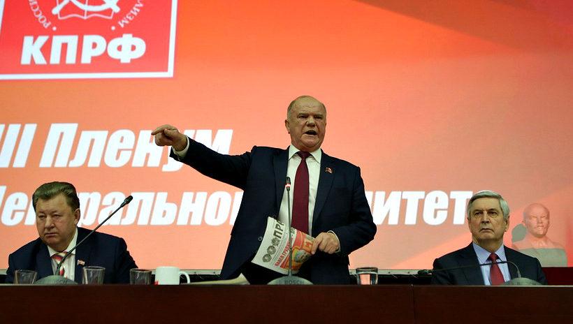 III январский Пленум ЦК КПРФ