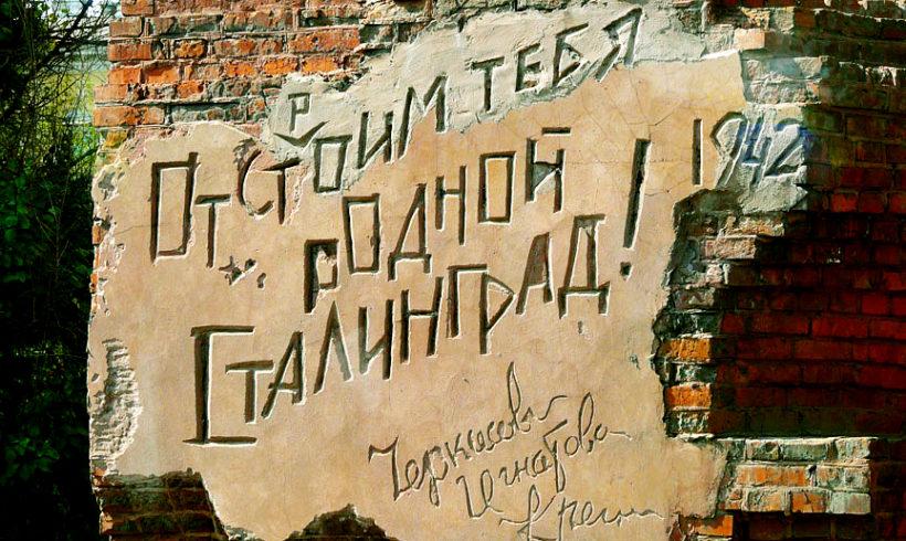 75 лет со дня победы в Сталинградской битве