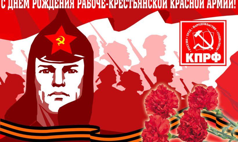 100 лет победоносной Красной Армии