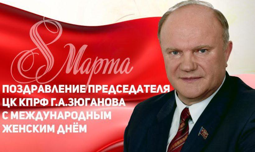 Поздравление от Г.А.Зюганова с 8 марта