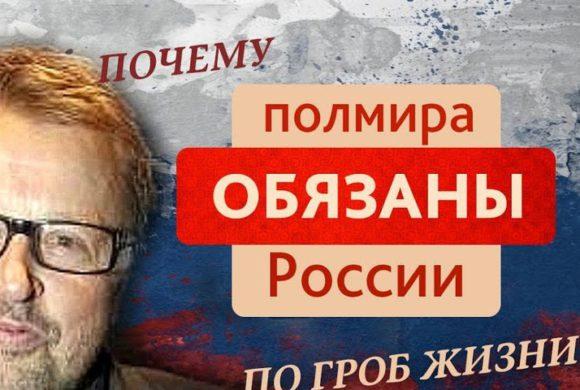 Скандальный пост финского блогера о роли России и СССР в независимости многих стран