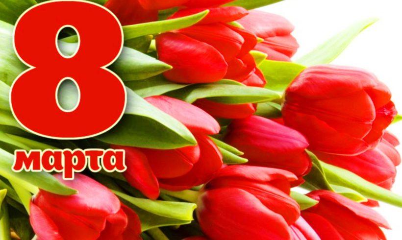 Поздравление с 8 марта от калужского обкома КПРФ