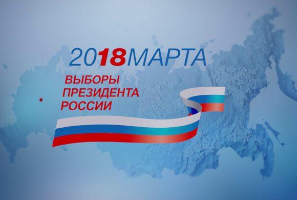 Подведены итоги выборов Президента России
