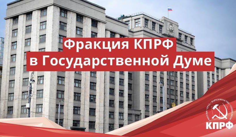 На заседании фракции КПРФ в Госдуме