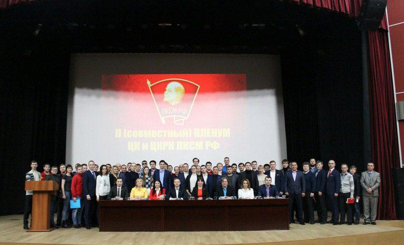 II (совместный) пленум ЦК и ЦКРК ЛКСМ РФ