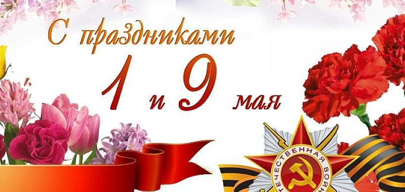 Калужский обком КПРФ поздравляет с майскими праздниками!