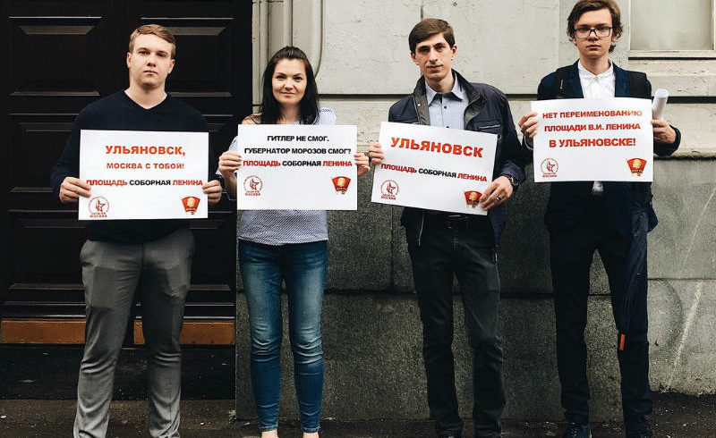 Переименование площади Ленина в Ульяновске – беспредел!