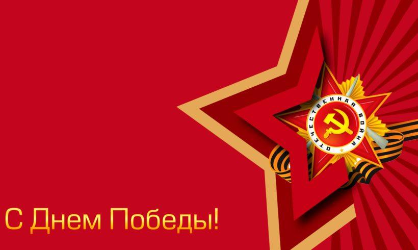 С праздником Победы, калужане!