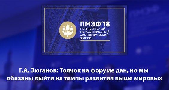 Г.А. Зюганов: Толчок на форуме дан, но мы обязаны выйти на темпы развития выше мировых