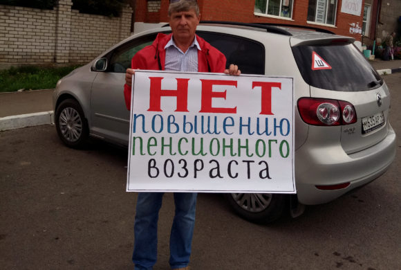 Акция протеста. Мещовск
