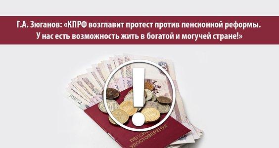 """Г.А. Зюганов: """"КПРФ возглавит протест против пенсионной реформы."""""""