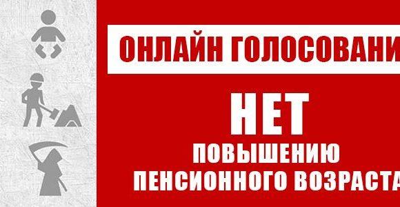 Онлайн-голосование против антинародной пенсионной реформы