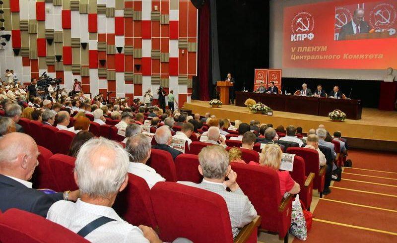 В Подмосковье состоялся V (июньский) Пленум ЦК КПРФ