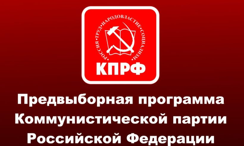 Предвыборная программа КПРФ