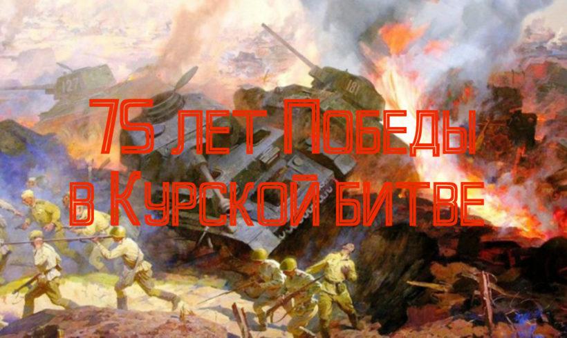 75 лет Победы Красной Армии в Курской битве