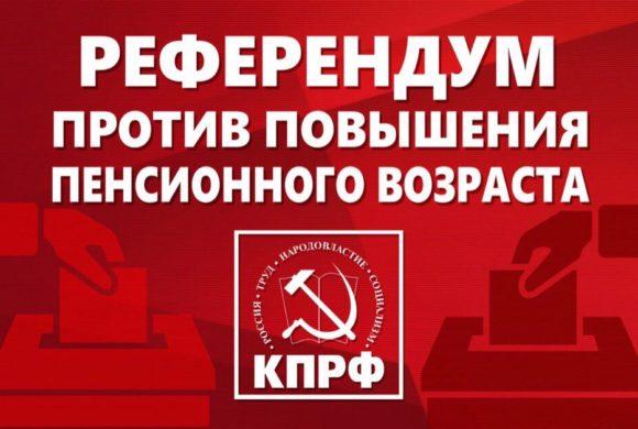 ЦИК согласовал вопрос о референдуме на пенсионную реформу от КПРФ