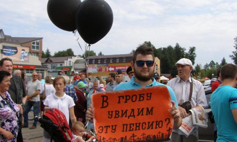 Правительство – в отставку! Как прошла акция протеста в г. Людиново