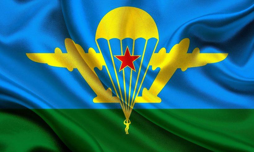Поздравление с Днем Воздушно-десантных войск России