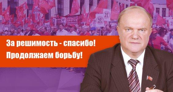 Г.А. Зюганов: За решимость – спасибо! Продолжаем борьбу!