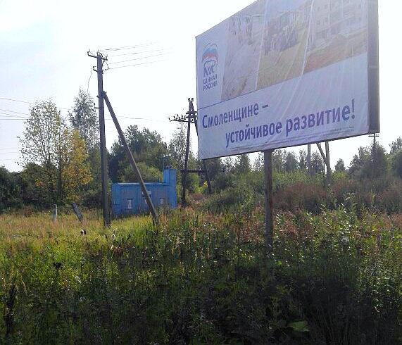 """""""Единая Россия"""" сдает позиции в Смоленской области. На очереди Калуга."""