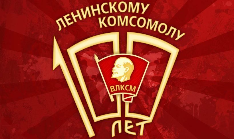 100 лет Комсомолу!