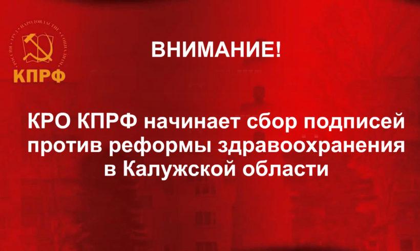 Калужский обком КПРФ начинает сбор подписей против реформы здравоохранения в Калужской области