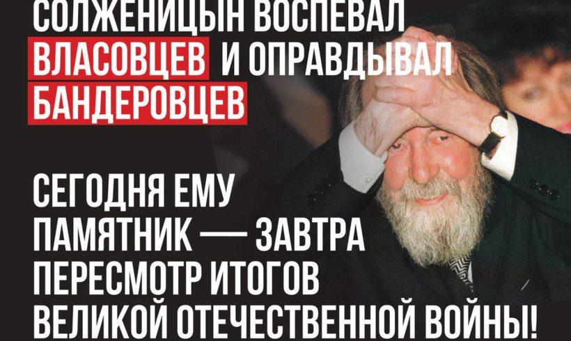 Комсомольцы провели в Калуге одиночные пикеты против Солженицына