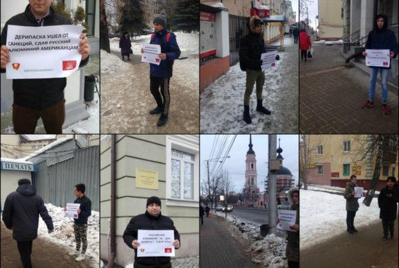 Комсомольцы провели акцию солидарности с Геннадием Зюгановым